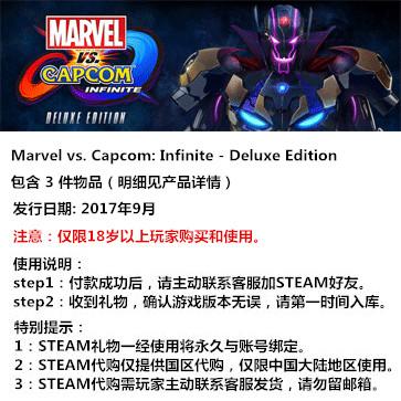 漫画英雄VS卡普空:无限 PC版 STEAM国区代购(豪华版)