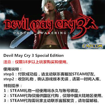 鬼泣3特别版 PC版 STEAM国区代购(标准版)