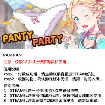 Panty Party PC版 中文 STEAM国区代购(标准版)
