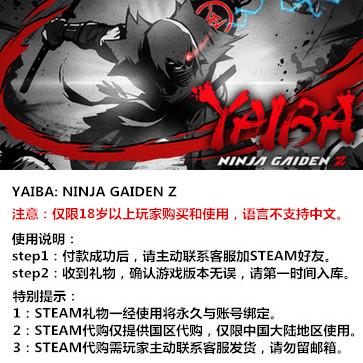 剑勇传奇:忍者龙剑传Z PC版 STEAM国区代购(标准版)