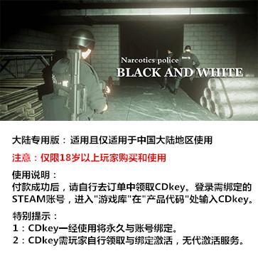 斩毒:黑与白 PC版 中文 大陆版key