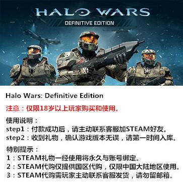 光环战争:终极版  PC版 STEAM国区代购(标准版)
