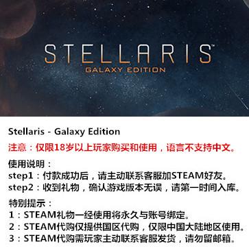 群星 PC版 STEAM国区代购(珍藏版)