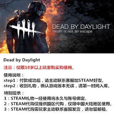 黎明杀机 PC版 STEAM国区代购(标准版)