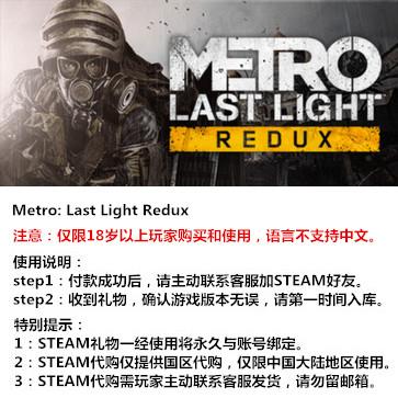 地铁:最后的曙光 PC版 STEAM国区代购(标准版)