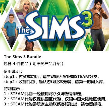模拟人生3 PC版 中文 STEAM国区代购(礼包)