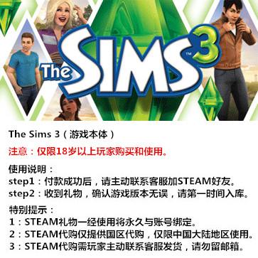 模拟人生3 PC版 中文 STEAM国区代购(标准版)