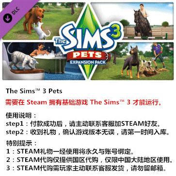模拟人生3:宠物 PC版 中文 STEAM国区代购(DLC)