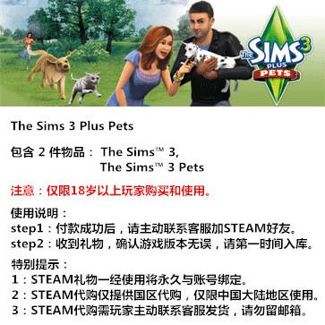 模拟人生3:宠物 PC版 中文 STEAM国区代购(礼包)