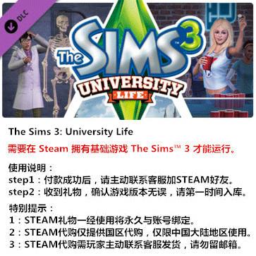 模拟人生3:大学生活 PC版 中文 STEAM国区代购(DLC)