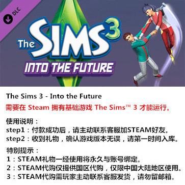 模拟人生3:步入未来 PC版 中文 STEAM国区代购(DLC)
