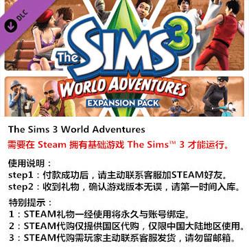 模拟人生3:世界冒险 PC版 中文 STEAM国区代购(DLC)