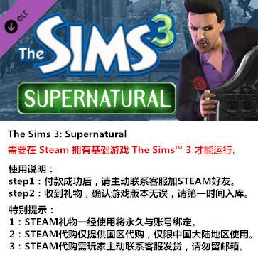 模拟人生3:邪恶力量 PC版 中文 STEAM国区代购(DLC)