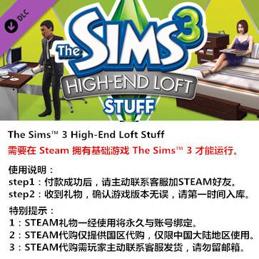 模拟人生3:顶级奢华 PC版 中文 STEAM国区代购(DLC)