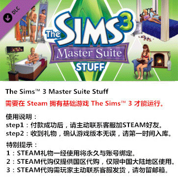 模拟人生3:主卧室组合 PC版 中文 STEAM国区代购(DLC)