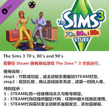 模拟人生3:70 80和90年代 PC版 中文 STEAM国区代购(DLC)
