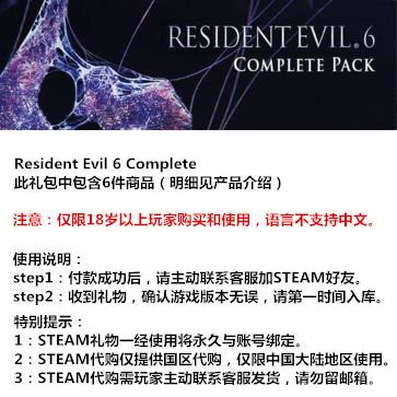 生化危机6 PC版 STEAM国区代购(礼包)