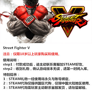 街头霸王5 街霸5 PC版 中文  STEAM国区代购(标准版)