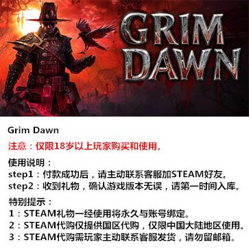恐怖黎明 PC版 中文 STEAM国区代购(标准版)