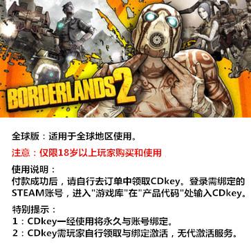 无主之地2 PC版 中文 全球版key