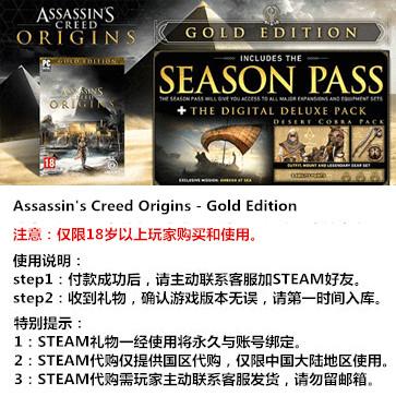 刺客信条:起源 PC版 中文 STEAM国区代购(黄金版)