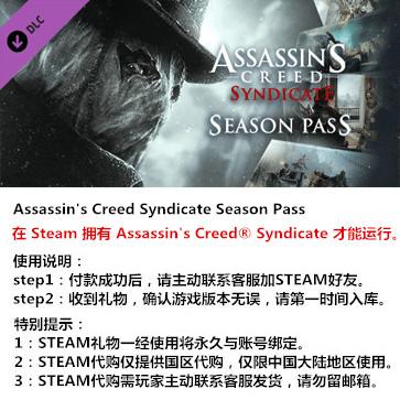 刺客信条:枭雄 PC版  STEAM国区代购(季票)