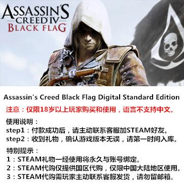 刺客信条4:黑旗 PC版 STEAM国区代购(标准版)