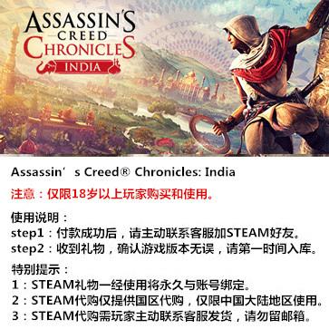 刺客信条编年史:印度 PC版 中文 STEAM国区代购(标准版)