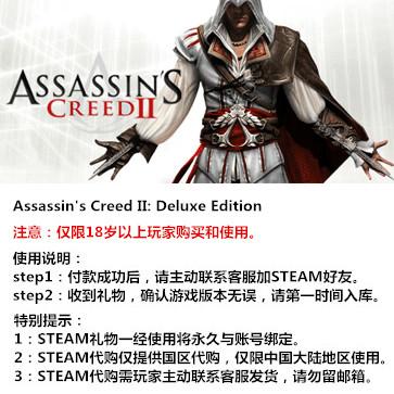 刺客信条2 PC版 中文 STEAM国区代购(豪华版)