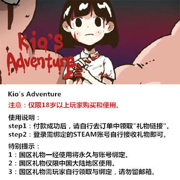 Kio的人间冒险 PC版 STEAM国区代购(标准版)