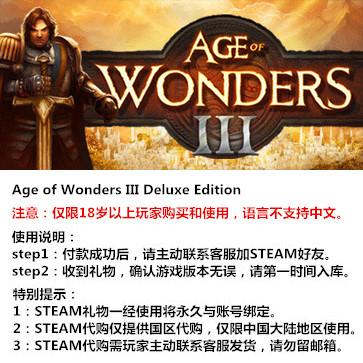 奇迹时代3 PC版 STEAM国区代购(豪华版)