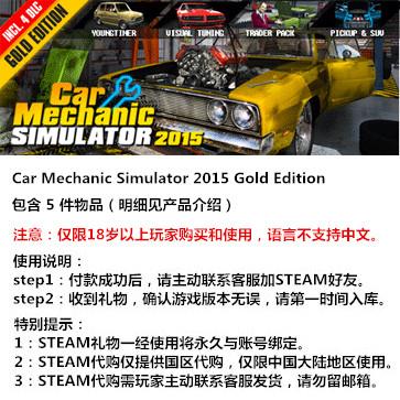 汽车修理工模拟2015 PC版 STEAM国区代购(黄金版)