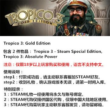 海岛大亨3 PC版 STEAM国区代购(黄金版)