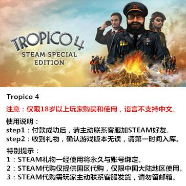 海岛大亨4 PC版 STEAM国区代购(标准版)