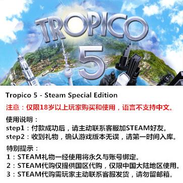 海岛大亨5 PC版 STEAM国区代购(标准版)