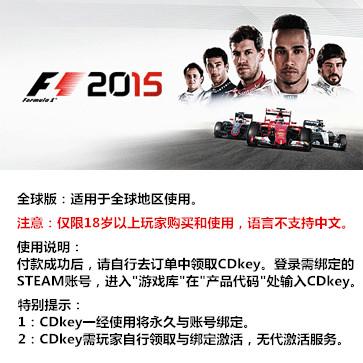F1 2015 PC版 全球版key