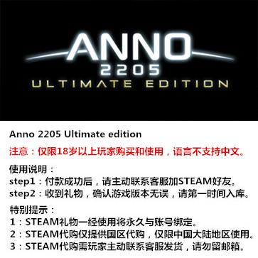 纪元2205 Anno 2205 PC版 STEAM国区代购(豪华版)
