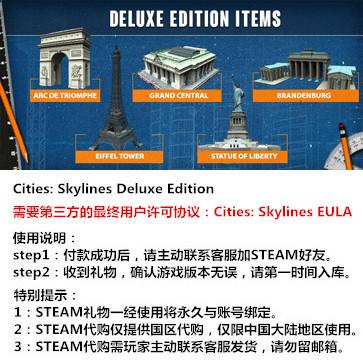 城市:天际线 PC版 STEAM国区代购(豪华版)
