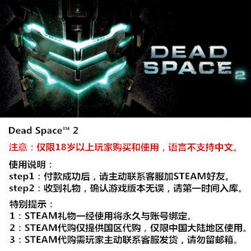 死亡空间2 PC版 STEAM国区代购(标准版)