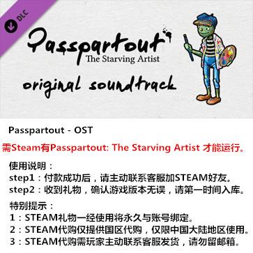 Passpartout:饥饿派画家 PC版 STEAM国区代购(DLC)