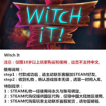 女巫来了 Witch It PC版 STEAM国区代购(标准版)