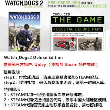看门狗2 PC版 中文 STEAM国区代购(豪华版)