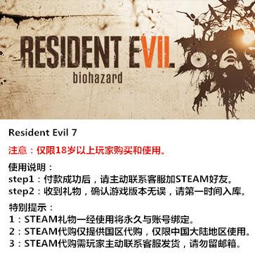 生化危机7 PC版 中文 STEAM国区代购(标准版)