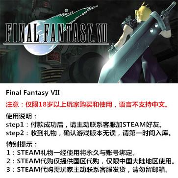 最终幻想7 PC版 STEAM国区代购(标准版)