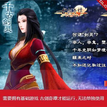古剑奇谭 PC版 千古剑灵篇
