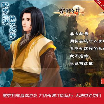 古剑奇谭 PC版 醉梦江湖+桃花幻梦篇