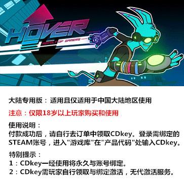 悬浮:玩家暴动 PC版 大陆版key