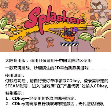 喷射侠 PC版 大陆版key