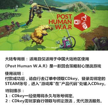 末世战争 PC版 大陆版key