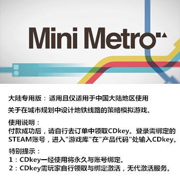 迷你都市 PC版 中文 大陆专用key